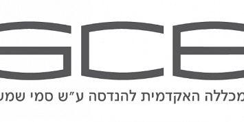 המכללה האקדמית להנדסה עש סמי שמעון