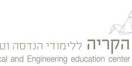 הקריה ללימודי הנדסה וטכנולוגיה