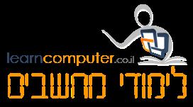 לימודי מחשבים
