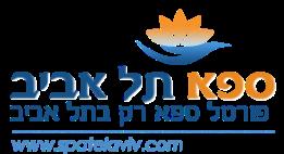 לוגו ספא תל אביב